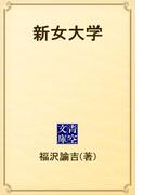 新女大学(青空文庫)