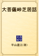 大菩薩峠芝居話(青空文庫)