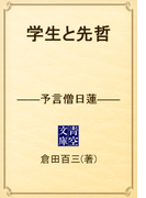 学生と先哲 ――予言僧日蓮――(青空文庫)