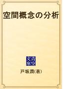 空間概念の分析(青空文庫)