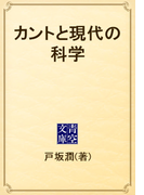 カントと現代の科学(青空文庫)