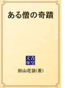 ある僧の奇蹟(青空文庫)