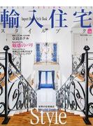 輸入住宅スタイルブック VOL14 輸入住宅で夢を実現