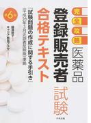 完全攻略医薬品登録販売者試験合格テキスト 第6版