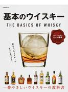 基本のウイスキー これからはじめる大人の趣味