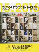 OUT OF STOCK SNEAKERS 完全保存版 2015−2016
