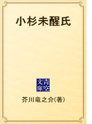 小杉未醒氏(青空文庫)