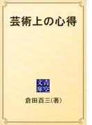 芸術上の心得(青空文庫)
