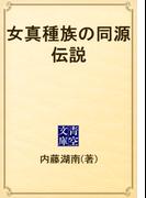 女真種族の同源伝説(青空文庫)
