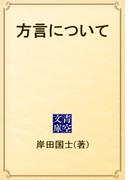 方言について(青空文庫)