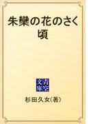 朱欒の花のさく頃(青空文庫)