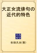 大正女流俳句の近代的特色(青空文庫)