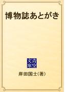博物誌あとがき(青空文庫)