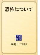 恐怖について(青空文庫)