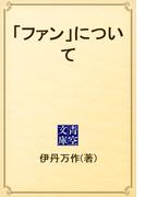 「ファン」について(青空文庫)