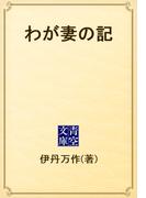 わが妻の記(青空文庫)