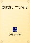カタカナニツイテ(青空文庫)