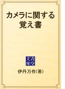 カメラに関する覚え書(青空文庫)