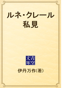 ルネ・クレール私見(青空文庫)