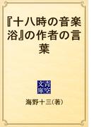 『十八時の音楽浴』の作者の言葉(青空文庫)