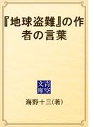 『地球盗難』の作者の言葉(青空文庫)