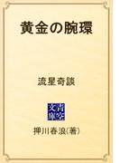 黄金の腕環 流星奇談(青空文庫)