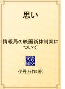 思い 情報局の映画新体制案について(青空文庫)
