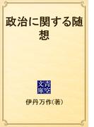 政治に関する随想(青空文庫)