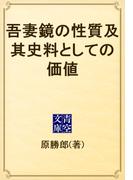 吾妻鏡の性質及其史料としての価値(青空文庫)