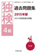 独検過去問題集2015年版〈4級〉(音声付)