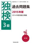 独検過去問題集2015年版〈3級〉(音声付)