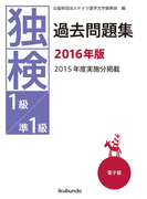 独検過去問題集2016年版〈準1級/1級〉(音声付)