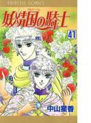 【41-45セット】妖精国の騎士(アルフヘイムの騎士)(プリンセス・コミックス)
