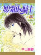 【46-50セット】妖精国の騎士(アルフヘイムの騎士)(プリンセス・コミックス)