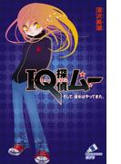 【全1-29セット】IQ探偵ムー