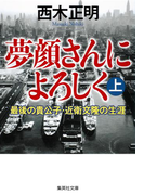 【全1-2セット】夢顔さんによろしく(集英社文庫)