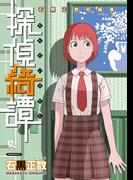 【全1-2セット】石黒正数短編集(RYU COMICS)