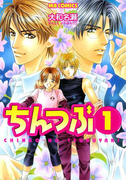 【全1-4セット】ちんつぶ(MBコミックス)