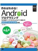 作ればわかる!Androidプログラミング 第4版 SDK5/6 Android Studio対応 10の実践サンプルで学ぶAndroidアプリ開発入門
