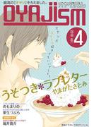 月刊オヤジズム 2016年 Vol. 4(ソルマーレ編集部)