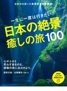 一生に一度は行きたい 日本の絶景、癒しの旅100(PHPビジュアル実用BOOKS)
