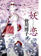 妖恋(PHP文芸文庫)