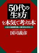 「50代の生き方」を本気で考える本(PHP文庫)