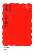 南海トラフ地震(岩波新書)