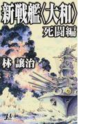 新戦艦〈大和〉 2 死闘編