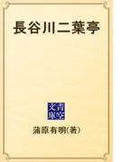 長谷川二葉亭(青空文庫)