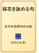桜花を詠める句 古今女流俳句の比較(青空文庫)