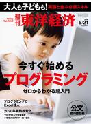 週刊東洋経済2016年5月21日号