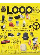 LOOP Magazine vol.21 都会派ジテンシャ乗りの基本29★ALL THINGS HOT:URBAN BICYCLES