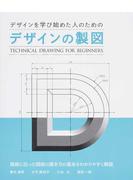 デザインを学び始めた人のためのデザインの製図